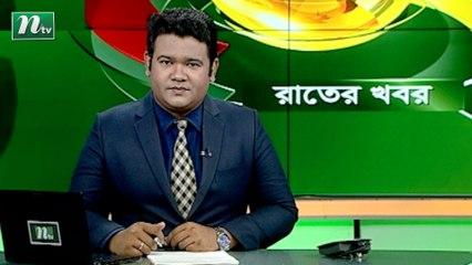 NTV Rater Khobor | 16 June 2021