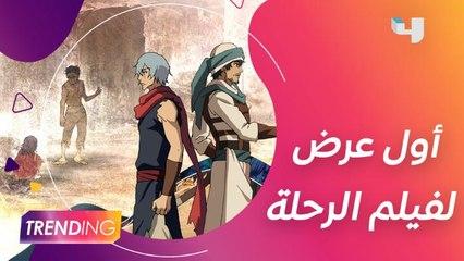 كاميرا Trending ترافق أبطال وصناع #الرحلة بأول عرض له كأول فيلم أنيمي سعودي ياباني