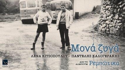 Λένα Κιτσοπούλου, Παντελής Καλογεράκης - Ρεμπώτικα   Μονά Ζυγά