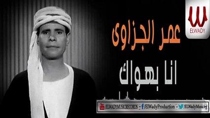 عمر الجزاوي - أنا بهواك / Omar El Gizawy -  Ana Bahwak Live