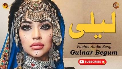 Laila | Gulnar Begum | Pashto Audio Song | Spice Media