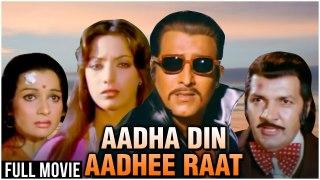 आधा दिन आधी रात   Aadha Din Aadhee Raat Full Hindi Movie   Asha Parekh, Vinod Khanna, Shabana Azmi