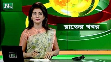 NTV Rater Khobor | 17 June 2021