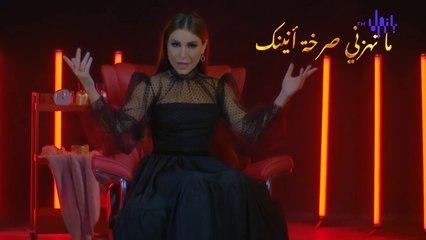 استمعوا لأغنية ساري للفنانة يارا على قناة بانوراما اف ام