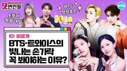 [덕질 신세계] 찐아미 등판…'다섯 손가락'에 담은 BTS?  댓변인들 AYO 에이요 Reaction