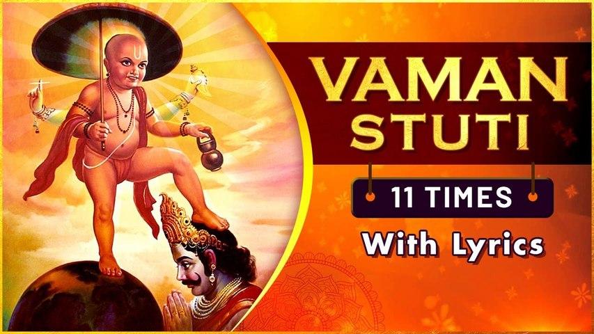 वामन स्तुती | Vaman Stuti 11 Times With Lyrics | Lord Vishnu Powerful Mantra | Purusha Suktam