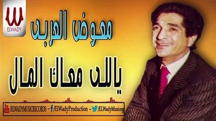 معوض العربي - موال  ياللي معاك المال / Mo'awad El Araby - Yaly Ma'ak El Mal