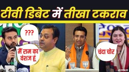 TV Debate में हुई तीखी बहस, किसी ने कहा चंदा चोर तो किसी ने सुनाई खरी-खरी | TV Debate Issues