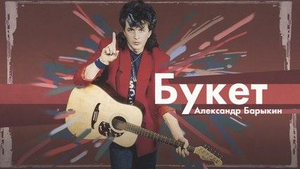 Александр Барыкин - Букет, 1987 (official audio album)
