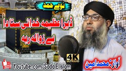 Pashto new Hd naat - Dera azeema khudai sta by Muhammad Amin