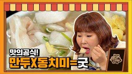 김프로의 입맛을 저격한 매니저의 맛팁 (a.k.a. 동치미만둣국) [맛있는 녀석들 Tasty Guys]330회