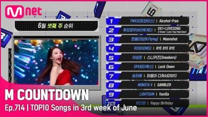 6월 셋째 주 TOP10은 누구?
