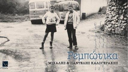 Νεφέλη Φασούλη, Παντελής Καλογεράκης - Ρεμπώτικα   Ο Αντώνης ο βαρκάρης