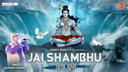 Jai Shambhu { शिव धुनि } भोले बाबा जी का मनमोहित कर जाने वाला भजन | Sanjay Vidyarthi