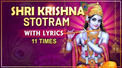 श्री कृष्णा स्तोत्रम | Shri Krishna Stotram 11 Times With Lyrics | Lord Krishna Bhajan |Rajshri Soul