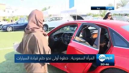 يوم قيادة المرأة السعودية للسيارة