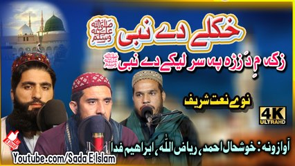 Pashto new Hd naat - Khkule de nabi S A W by khushal ahmed , riyaz ullah , ibrahim fida