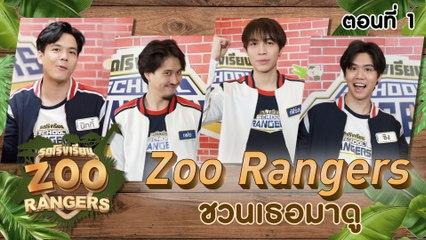 รถโรงเรียน School Rangers [EP.173]   Zoo Rangers ชวนเธอมาดู ตอนที่ 1