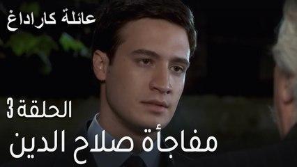 عائلة كاراداغ الحلقة 3 - مفاجأة صلاح الدين