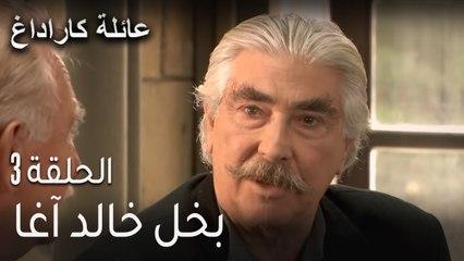 عائلة كاراداغ الحلقة 3 - بخل خالد آغا