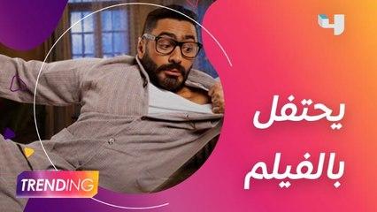 """تامر حسني يحتفل بالعرض الخاص لفيلمه """"مش أنا"""" وسط حضور عدد من نجوم الفن"""