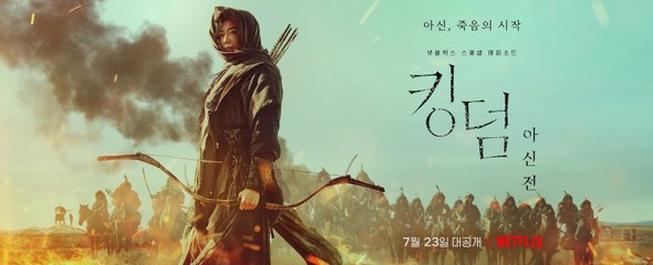 Kingdom : Ashin of the North (킹덤: 아신전) - Trailer 1 VO