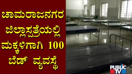 100 Beds Reserved For Children At Chamarajanagar District Hospital   Covid 19 Third Wave