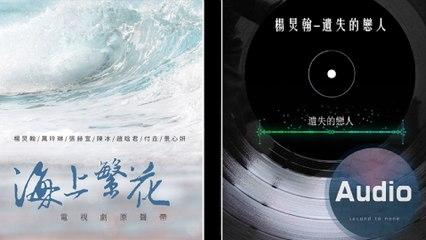 楊炅翰-遺失的戀人-電視《海上繁花》主題曲