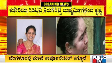 ರೇಖಾ ಕದಿರೇಶ್ ಹತ್ಯೆಗೆ ಕಾರಣಗಳೇನು..?   Former Corporator Rekha Kadiresh
