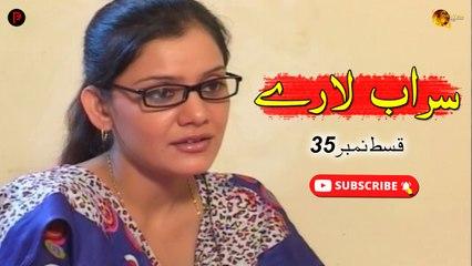 Sarab Laray   Episode 35   Pashto Drama Serial   Spice Media - Lifestyle