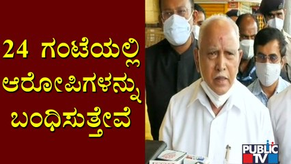 CM Yediyurappa Says The Accused Will Be Arrested Within 24 Hours