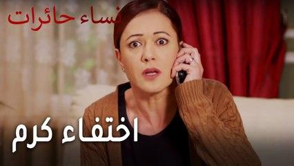 نساء حائرات الحلقة 7 - اختفاء كرم