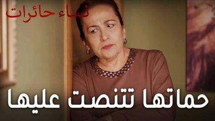 نساء حائرات الحلقة 7 - حماتها تتنصت عليها