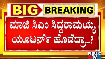High Command Will Decide On The Next CM After Taking Opinons From The MLAs: Siddaramaiah