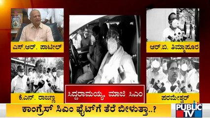 Senior Congress Leaders Say They Are Also In The Race For CM Post   SR Patil, Parameshwar