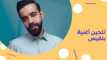 """أغنية #بلقيس الجديدة """"انتهى"""" بتلحين #عبدالعزيز_لويس"""