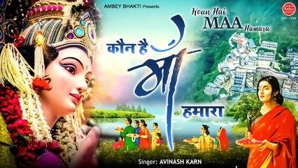 कौन है माँ हमारा तुम्हारे सिवा - Mata Rani New Song 2021 - Latest Devi Geet - Avinash karn