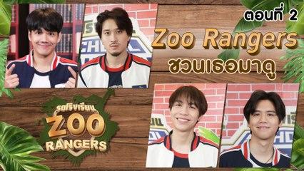 รถโรงเรียน School Rangers [EP.174]   Zoo Rangers ชวนเธอมาดู ตอนที่ 2
