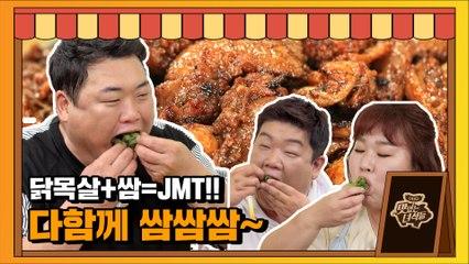 의외의 꿀조합! 닭발구이X쌈 (feat.닭목살구이)[맛있는 녀석들 Tasty Guys] 331회