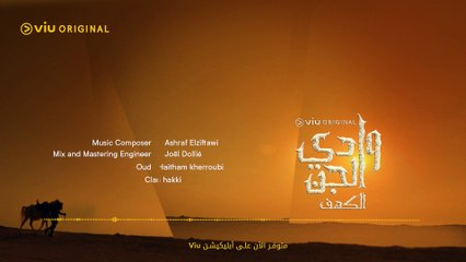 """The Canyon's Guardian"" - Wadi Aljinn (2021) Soundtrack ♫"