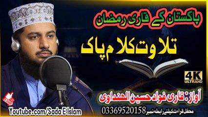 Pashto new Hd Telawat - Qari Fawad Husain alhindawi