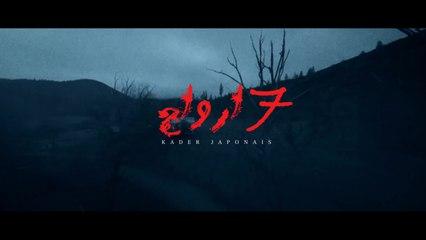 Kader Japonais - 7 ARWAH (Teaser)