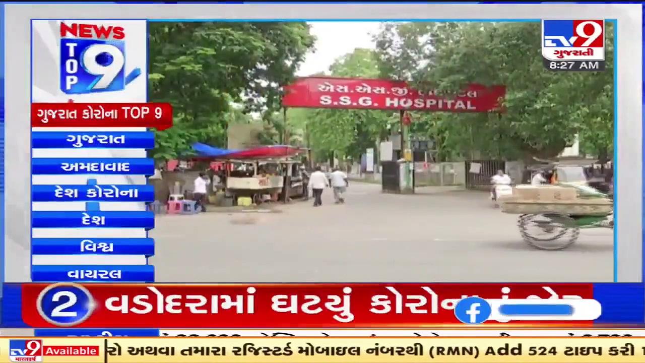 Top 9 coronavirus news from Gujarat _ 27_6_2021 _ TV9News
