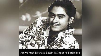Janiye Kuch Dilchasp Batein Is Singer Ke Barein Me
