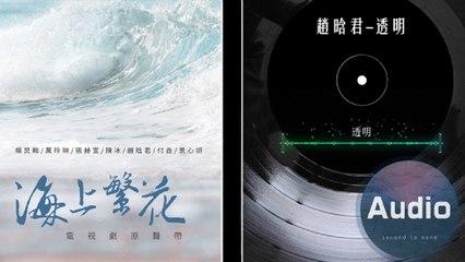 趙晗君-透明(官方歌詞版)-電視《海上繁花》片尾曲
