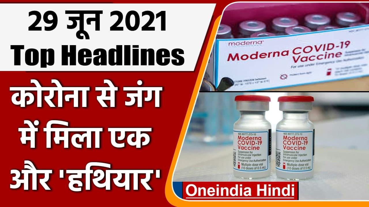 Moderna Covid Vaccine Enters Indian Market | COVID-19 vaccine | DCGI | Top 10 News | वनइंडिया हिंदी