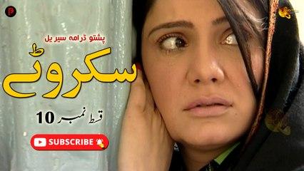 Skarwatay   Episode 10   Pashto New Drama Serial   Spice Media - Lifestyle