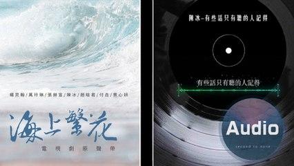 陳冰-有些話只有聽的人記得(官方歌詞版)-電視《海上繁花》插曲