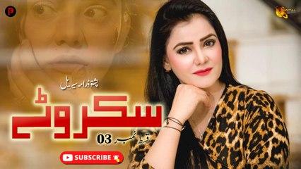 Skarwatay   Episode 03   Pashto New Drama Serial   Spice Media - Lifestyle