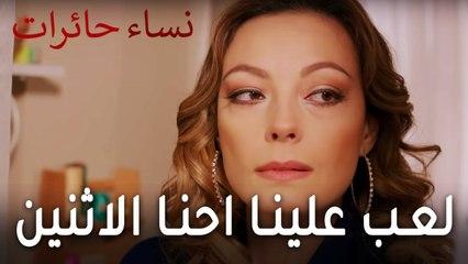نساء حائرات الحلقة 7 - لعب علينا احنا الاثنين